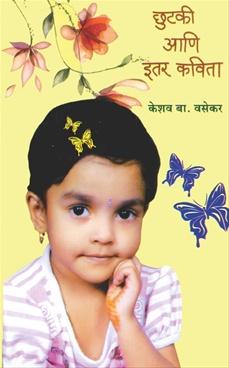 Chhutaki Ani Itar Kavita