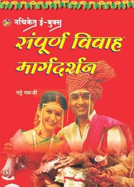 Sampurna Vivah Margdarshan