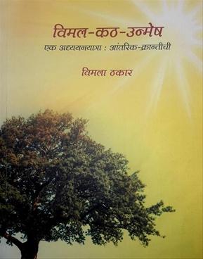 Vimal Kath Unmesh