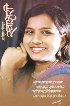 Swakshari