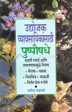 Udyojak Vyavsayinkasathi Pushpaushadhe