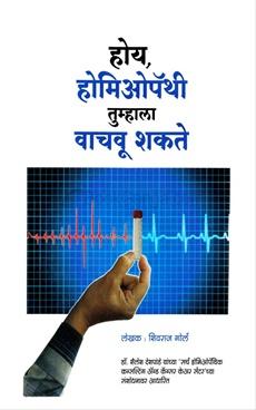 Hoy, Homeopathy Tumhala Vachavu Shakte