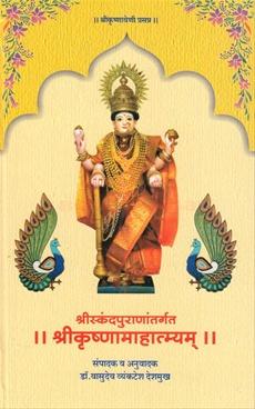 Shriskandpuranantargat Shrikrushnamahatmam