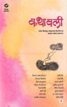 Kathavali 2