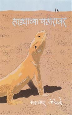 Saradyachya Patharavar