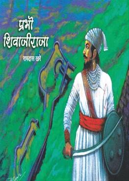 Prabho Shivajiraja