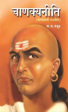 Chanakyaneeti