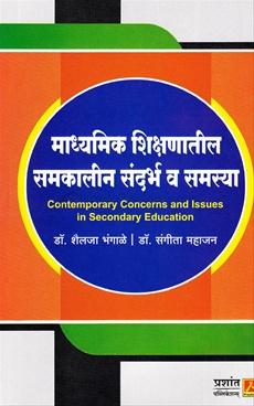 Madhyamik Shikshanatil Samakalin Sandarbha V Samasya