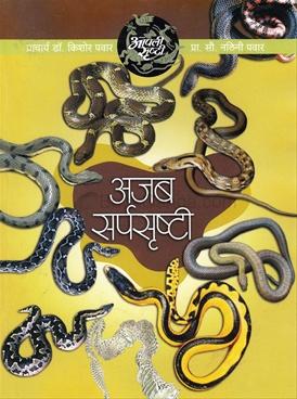Apli Srushti Malika Ajab Sarpsrushti