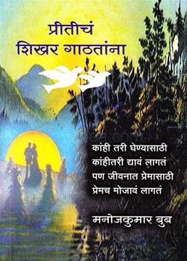 Priticha Shikhar Gathtana