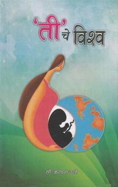 Ti Che Vishwa