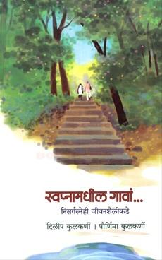 Swapnamadhil Gava