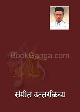 Sangeet Uttarkriya