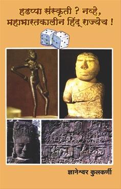 Hadappa Sanskruti Navhe Mahabharat Kalin Hindu Rajyech