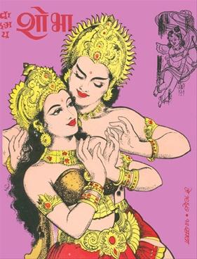 वाङ्मय शोभा ( मे १९६७ )