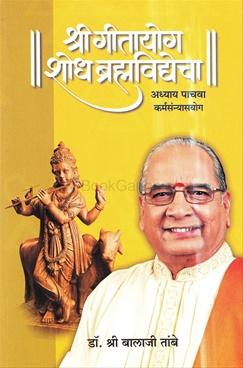 Shri Gitayog : Shodh Brahmavidyecha – Adhyay Pachava