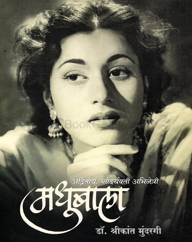 अद्वितीय सौंदर्यवती अभिनेत्री मधुबाला