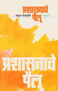 Prashasanache Pailu Khand 1