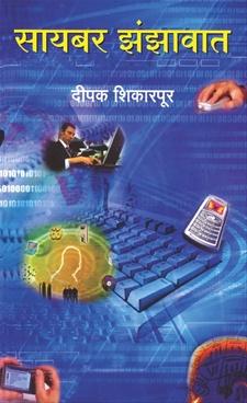 Cyber Jhanjhavat