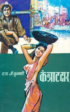 Kantratdar