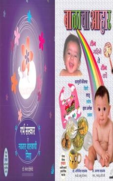 Garbha Sanskar Te Navjat Balkachi Niga + Balacha Ahar
