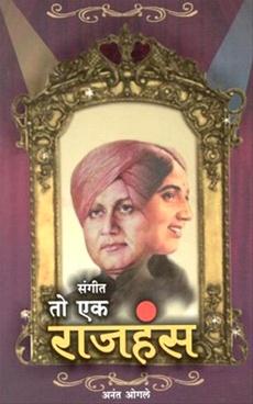 Sangeet - To Ek Rajhans