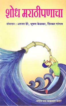Shodh Marathipanacha