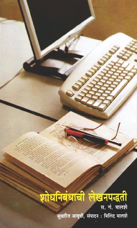 शोधनिबंधाची लेखनपद्धती
