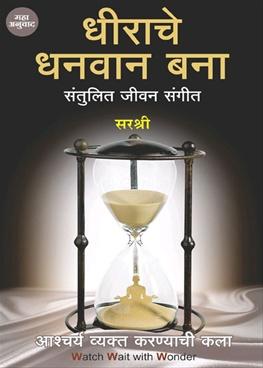 Dhirache Dhanvan Bana