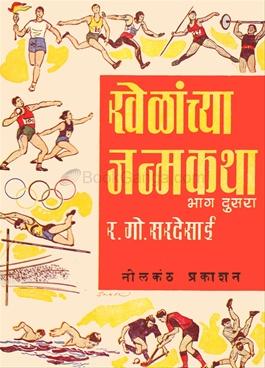 Khelanchya Janmkatha