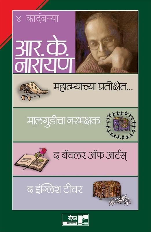 आर.के.नारायण यांच्या ४ पुस्तकांचा संच