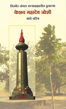 Hutatma Keshav Mahadev Joshi Yanche Charitra