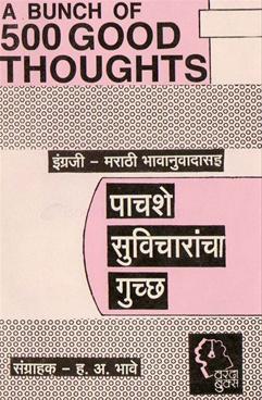 Pachshe Suvicharancha Guchchha 1 Te 5(English+Marathi)