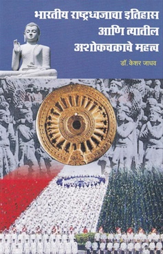 Bharatiy Rashtradhvajacha Itihas Ani Tyatil Ashokchakrache Mahatva