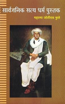 Sarvajanik Satya Dharma Pustak