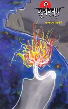 Suryastup