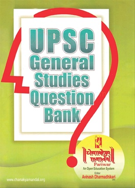 UPSC Civil Services General Studies Question Bank