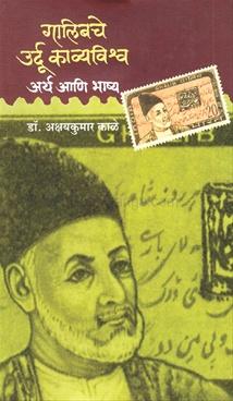 Galibache Urdu Kavyavishwa