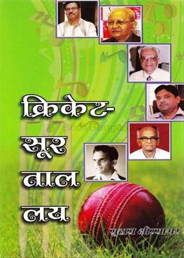 Cricket Sur Tal Laay