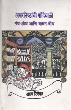 Aksharnishthanchi Mandiyali.
