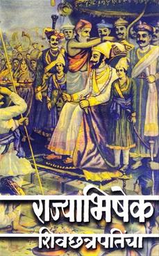 Rajyabhishek shivchhatrapatincha