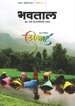 Bhavtal 2015
