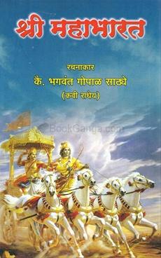 Shree Mahabharat