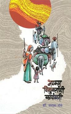 Bhatakya Vimuktanchi Kadambari