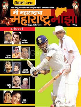 Mi Maharashtracha Maharashtra Maza (2010)