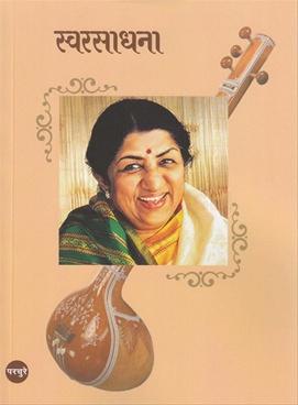 Swarsadhana