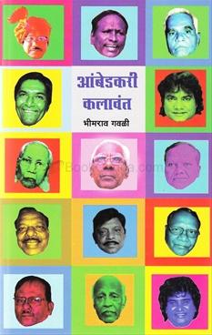Ambedkari Kalavant