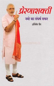 Prernashakti Namo Ka Sangharsh Safar