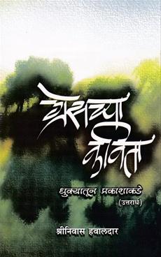 Greschya Kavita Dhukyatun Prakashakade Uttarardh