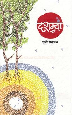 Dashamya